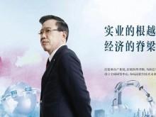 中国制造走向世界,品牌要有怎样的价值观?