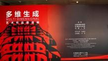 长春国际汽车博览会艺术展双亮相 红旗新高尚美学落地生花