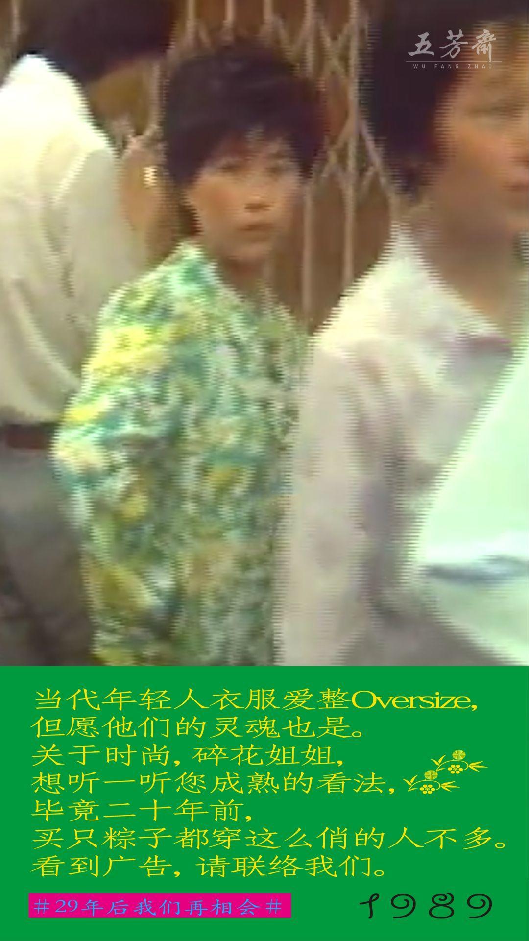 五芳斋拍了一支1989年的广告,有毒!