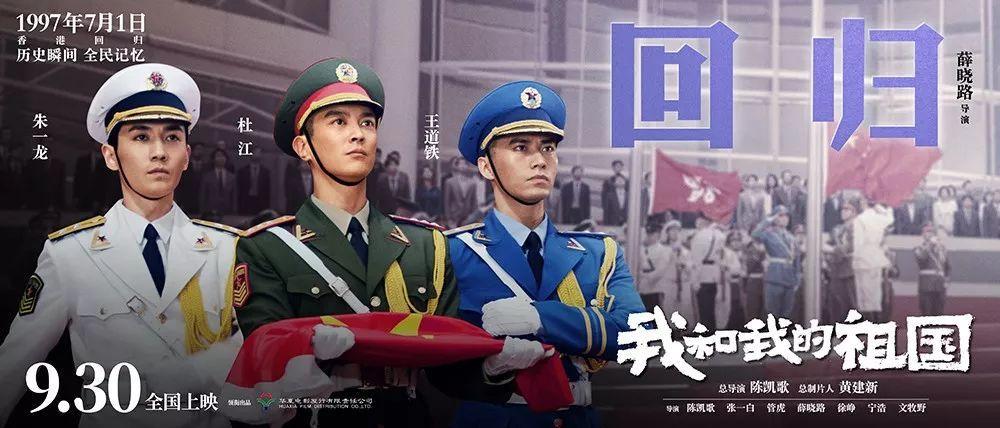 《我和我的祖国》刷屏,海报燃炸!
