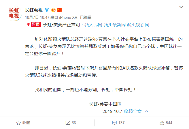 NBA,正在被中国品牌抛弃!