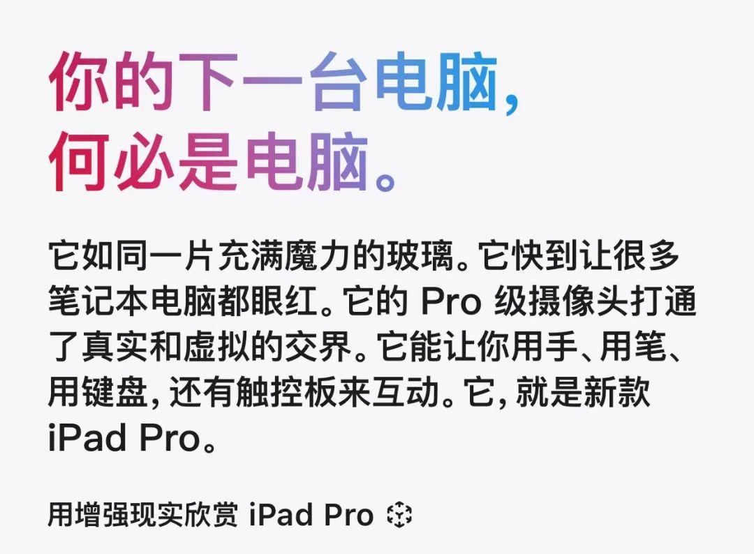 这次iPad Pro文案走的是阴阳怪气风 ?
