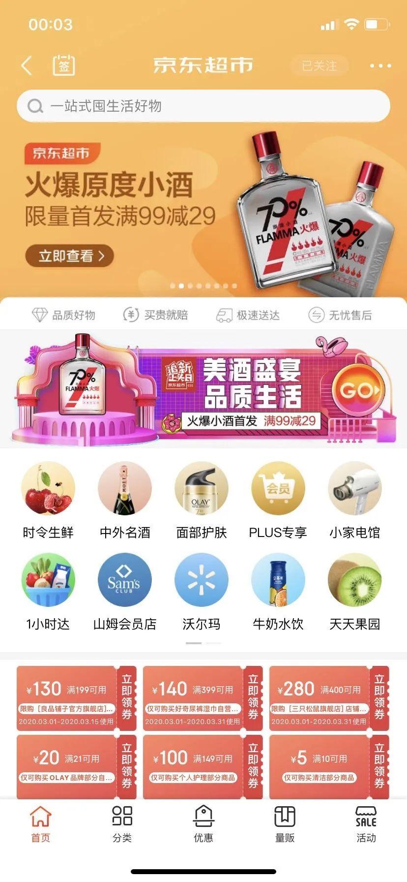 疫情下品牌如何破局?京东超市新品营销引人深思