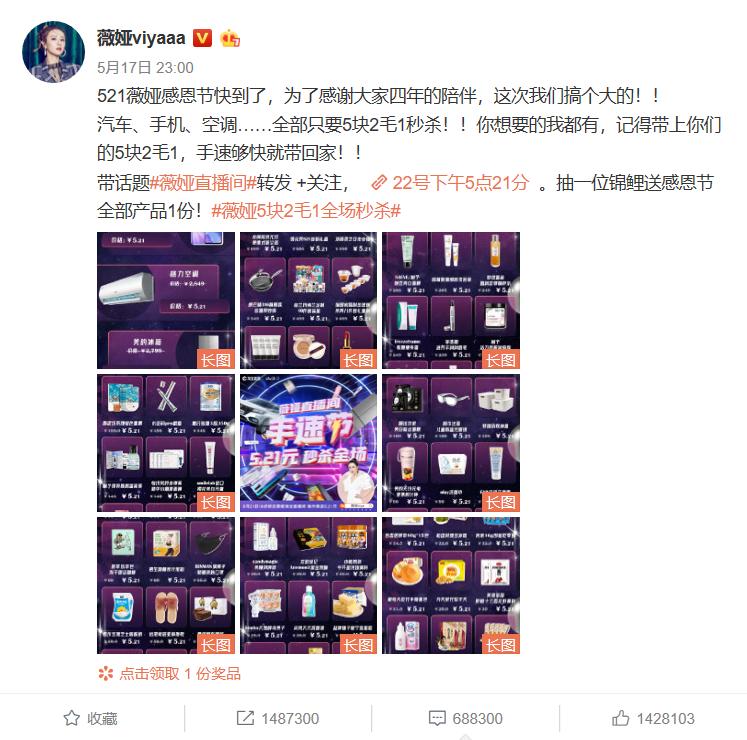 薇娅直播1.17亿观看背后:打破圈层,突破娱乐与电商边界!