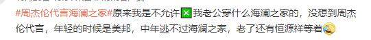 周杰伦代言海澜之家,网友评论炸了哈哈哈哈哈哈哈哈