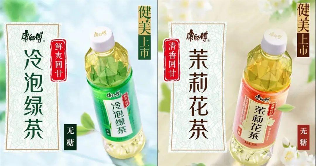 """康师傅上市无糖茶,创新""""无糖茶饮""""新标准"""